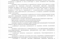 Устав стр.3