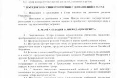 Устав стр.6