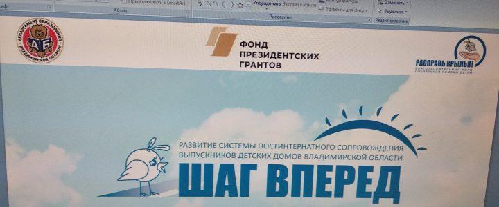 Проведен вебинар для специалистов из Владимирской области