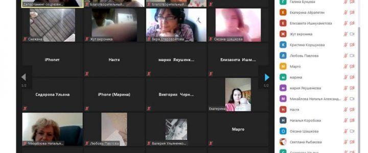 Он-лайн встреча с сотрудниками Департамента Смоленской области по социальному развитию