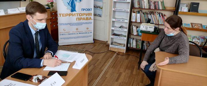 Выездное консультирование и правовое просвещение в Демидове.